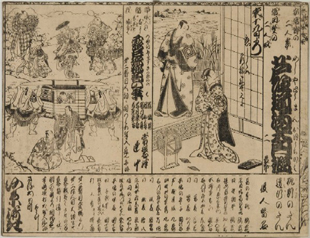 tsuji banzuke small image