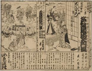 tsuji banzuke small image